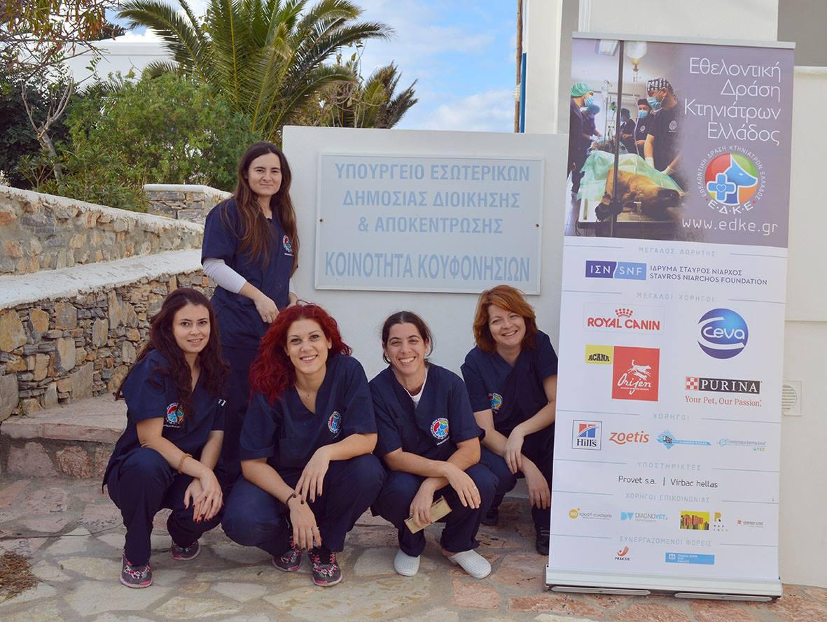 Αποστολη της ΕΔΚΕ στα Κουφονήσια 2015