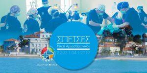 Αποστολή στις Σπέτσες απότ ην Εθελοντικής Δράσης κτηνιάτρων Ελλάδος